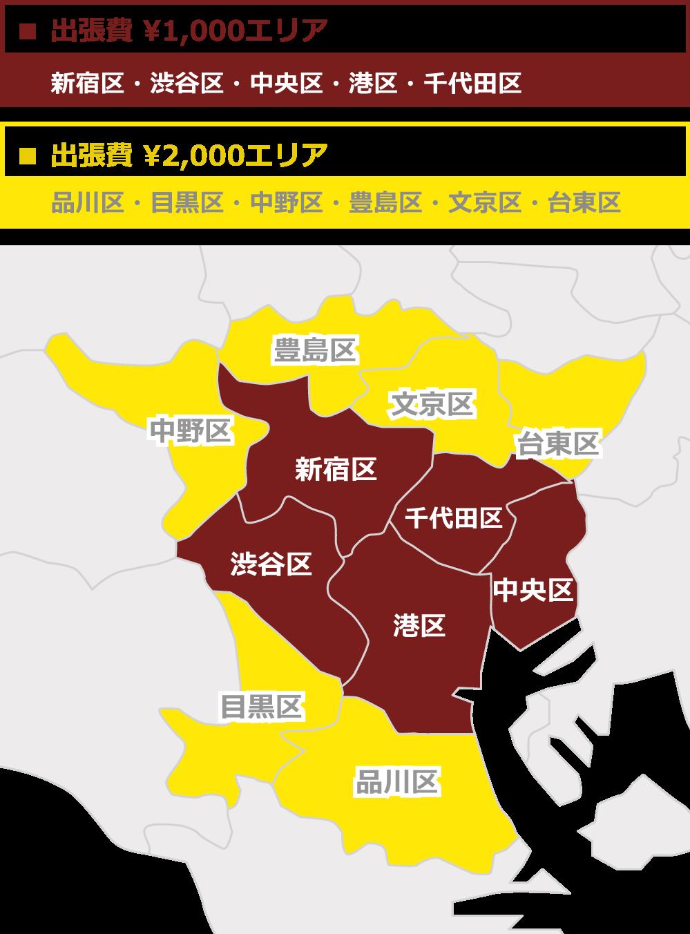 東京都内の出張費1000円~!