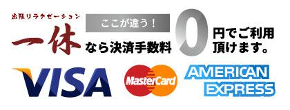 出張リラクゼーション一休ならクレジット決済手数料0円!