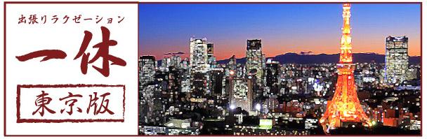 エリアバナー 東京版