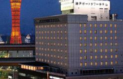 「神戸ポートタワーホテル なごみの湯宿」神戸で出張マッサージなら|出張リラクゼーション〔神戸店〕