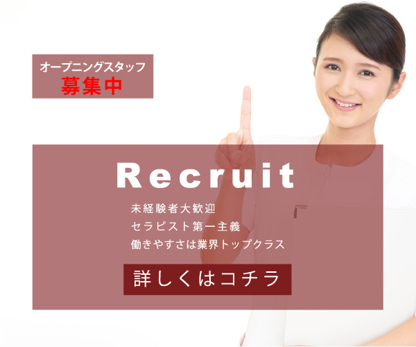 Recruit-nagoya[al]