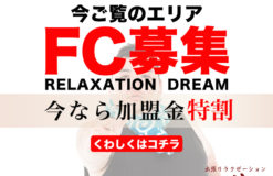 福岡エリア FCオーナー募集中!!