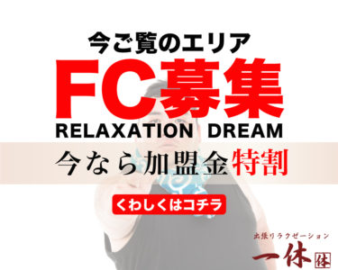 名古屋エリア FCオーナー募集中!!