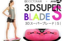 ☆3D SUPER BLADE☆