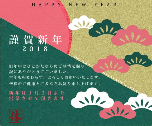 謹賀新年-2018