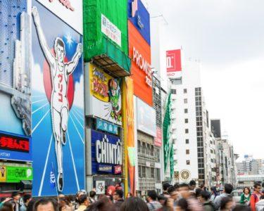 とりあえず大阪散策