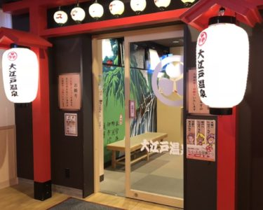 大江戸温泉に行きました!【石川】
