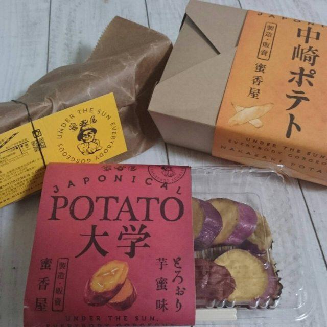 やっと買えました。お芋専門店!【奈良】