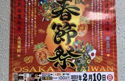 春節祭に行きました!【小澤】