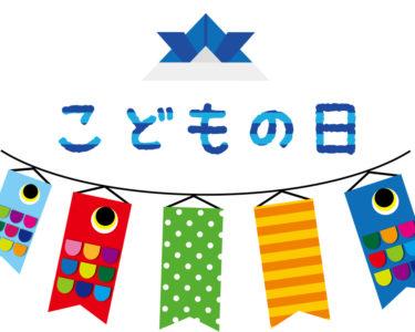 祝🎈『こどもの日』【 前田 】