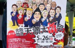 日本酒フェア満喫!!【小澤】
