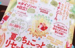美容院で見る私の大好きな雑誌をご紹介【桜井】