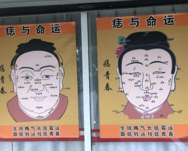 弾丸旅行!!上海へ行ってまりました【木下】