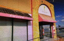 津島のFUJIYAレストラン^^ 【千葉】