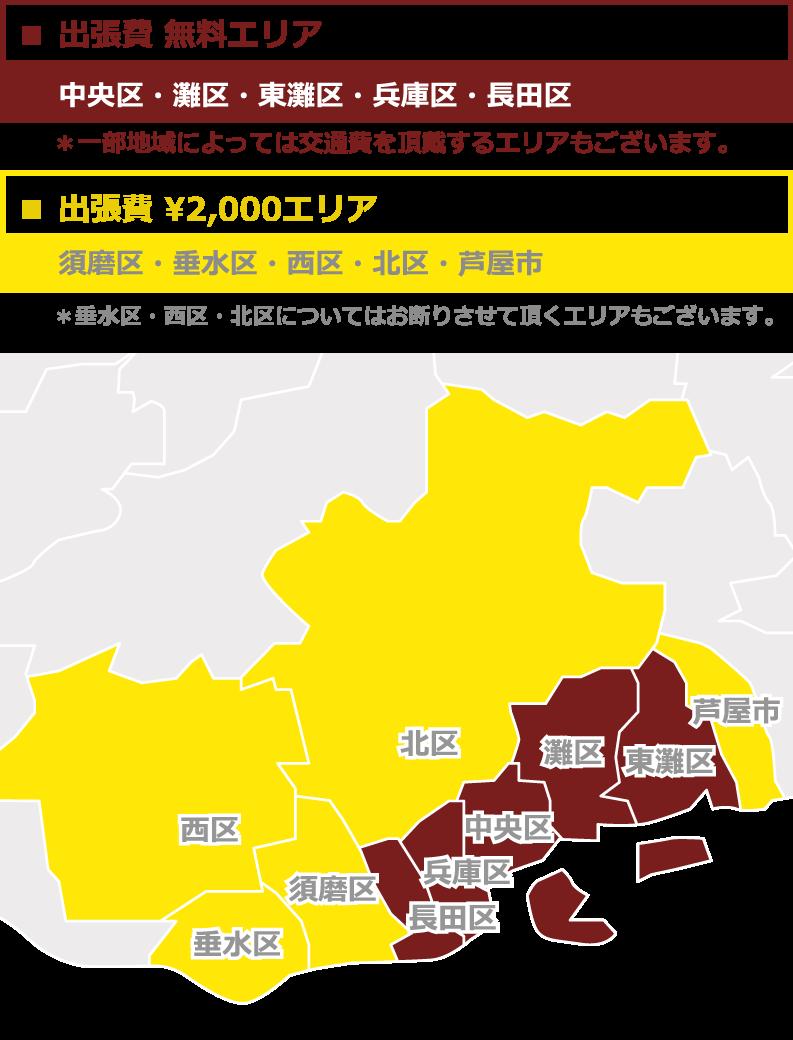 神戸市内の出張費無料!