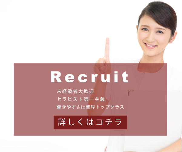 Recruit-tokyo[al]