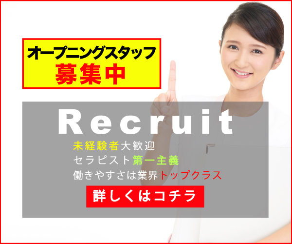 Recruit-OPEN