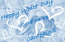 ☆ホワイトデーキャンペーン☆