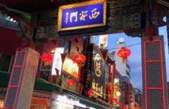 中華街(田口)