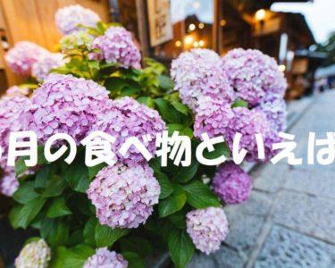 6月の食べ物の紹介!!【北川】