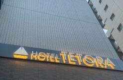 ホテルテトラ京都駅前で出張マッサージなら|出張リラクゼーション一休【京都店】