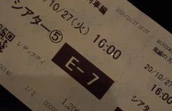 尼崎のMOVIXで鬼滅の刃を観てきました!