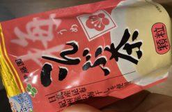 最近事務所で梅昆布茶を飲んでます。