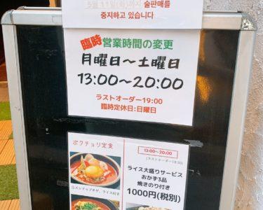 サムギョプサルを食べに!!【遠山】