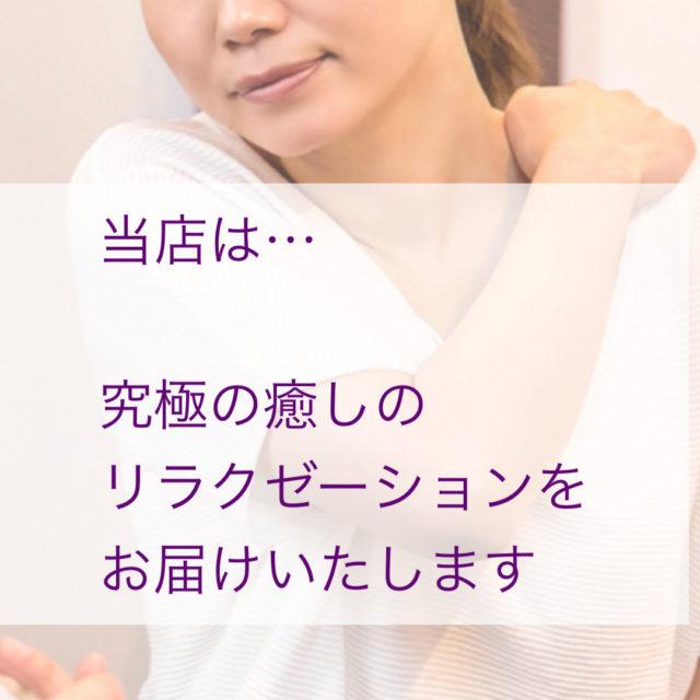 当店オススメメニューのご紹介!!! 名古屋で出張マッサージ(一休名古屋店)
