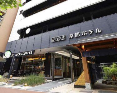 からすま京都ホテルで出張マッサージなら|出張リラクゼーション一休【京都店】