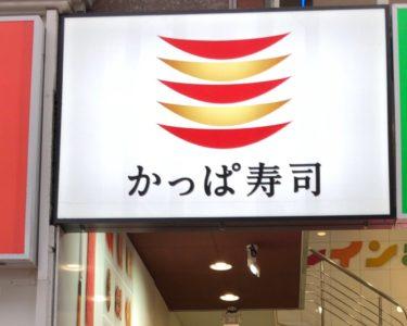 かっぱ寿司全皿半額セールにいきました【浅香】