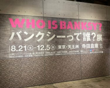 WHO IS BANKSY? バンクシーってだれ?展に行ってきました。【五十嵐】